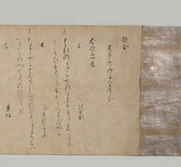Poems from the Poetry Match Held by the Empress in the Kanpy� Era (Jukkan-bon)image
