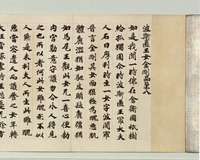 Sutra of the Wise and Foolish (Large Shōmu) image