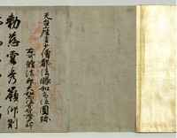 Imperial Decree Granting Ecclesiastical Rank of Hōin Daikashō and Posthumous Name Chishō Daishi to Daishi to Enchinimage