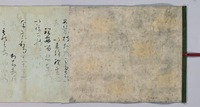 Autumn BushーClover Scroll/Commentary on the Military Strategy Chapter of  The Great Brilliance of Huainan(on the reverse side document) image