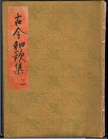 Collection of Ancient and Modern Japanese Poems, Gen'ei Versionimage