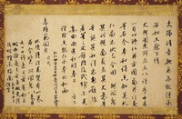 Letter penned by the Saicho monkimage