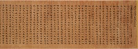 Daihannyaharamittakyô (Great Wisdom Sutra), Volume 250 (Known as the Wadô Sutra)image