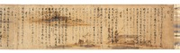 Poems from Wakan Roeishu (Collection of Japanese and Chinese Verses) on Paper with Design of Reedsimage