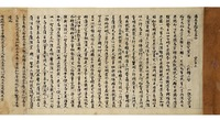 Jomyogenron (Jingming xuan lun; Commentary on the Vimalakirti Nirdesa Sutra)image