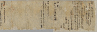 Succession records of a plot of land at Naranaka Village, Soekami County, Yamato Provinceimage