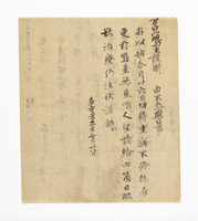 """Request for Leave from the Scriptorium Scribe Makon no Shimanushi"" Verso with Records on Food Rations from the Thousand-Scroll Sutra Transcription Bureau (J. Shasenkan)image"