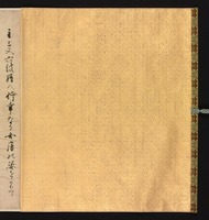 Illustrated Tale of the Heiji Civil War : Scroll of the Imperial Visit to Rokuharaimage
