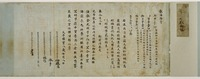 Record of Imperial Bequest to Horyu-jiimage