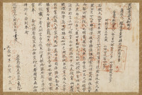 Official Record from the Minbushō, Thirteenth Day of the Second Month of Enchō 4 (926)image